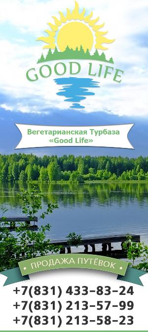 Вегетарианская тур база Good Life