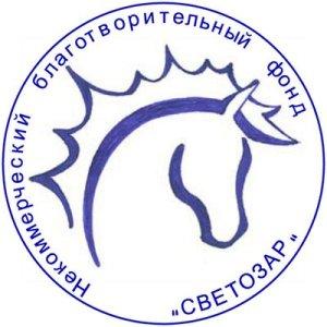 Благотворительный фонд и реабилитационный центр «Светозар»