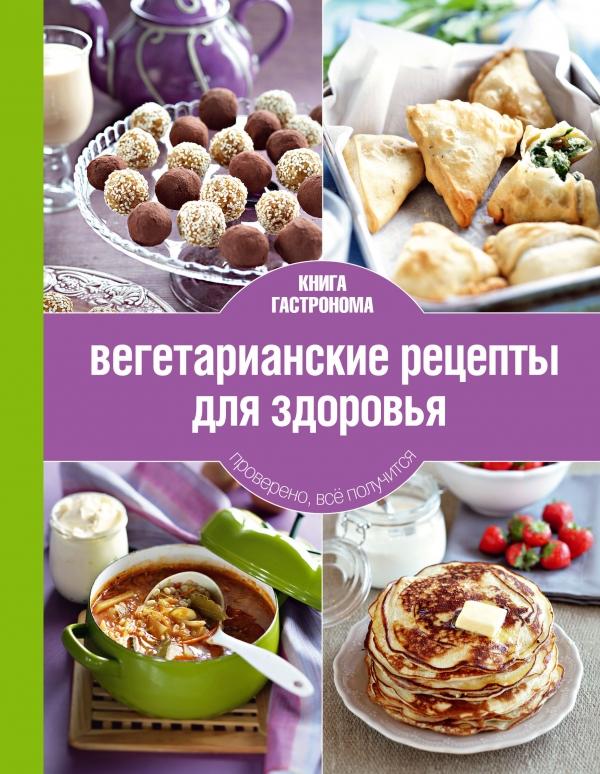 Скачать книгу вегетарианских рецептов